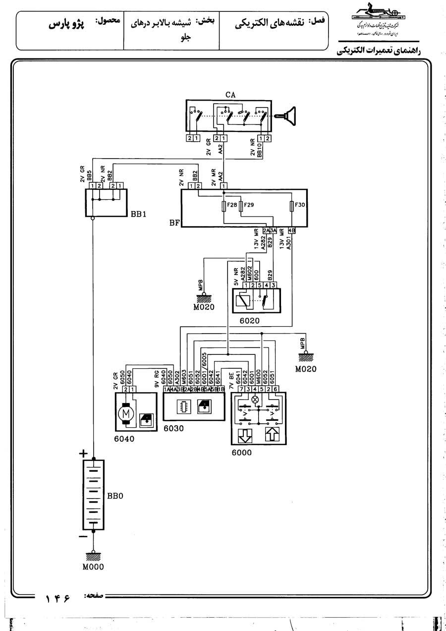 آموزش : برقی کردن شیشه بالابرهای عقب 405 - صفحه 54 - تیونینگ تاک ...
